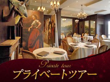 【プライベートツアー】 ミシュラン1ツ星レストランでのお食事(ランチまたはディナー) 「レ・ゼタン ド・コロー (LES ETANGS DE COROT)」