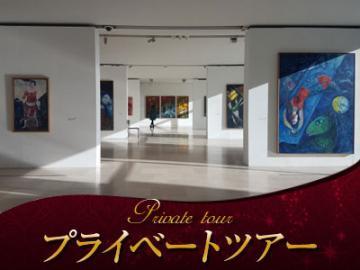 【プライベートツアー】日本語ガイドと市バスで行く シャガール美術館とマティス美術館 半日観光