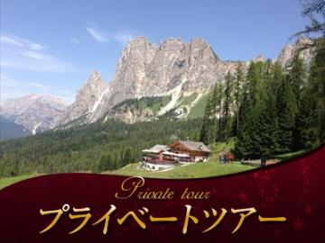 【プライベートツアー】世界遺産ドロミテ1日観光 日本語アシスタント付き