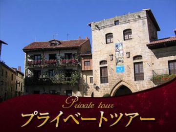 【プライベートツアー】 専用車で行く ガウディ建築・カンタブリアの海・中世の町並み1日観光~グリーン・スペインへ足を伸ばそう~