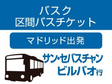 バスク区間バス(マドリッド発サン・セバスチャン/ビルバオ行 中・長距離バス)