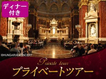 【プライベートツアー】 往復送迎+日本語アシスタント付き 聖イシュトヴァン大聖堂コンサート(ディナー付きプラン)