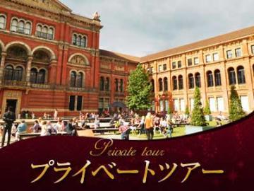 【プライベートツアー】大英帝国のお宝鑑賞! 貸切日本語ガイドが徹底案内 ビクトリア&アルバート・ミュージアムと自然史博物館午後見学