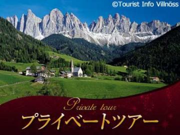 【プライベートツアー】 往復送迎ドロミテ山塊の絶景スポットへ