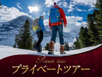【プライベートツアー】 貸切日本語ハイキングガイドと歩く 白銀のグリンデルワルト スノーハイキング