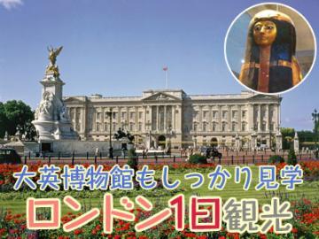 【6月~9月限定】ロンドン観光決定版 午前市内観光+午後大英博物館ツアーのお得なセット
