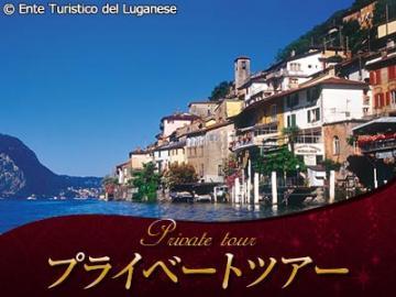 【プライベートツアー】日本語ガイドと列車&船で行く 南国ルガノ湖畔ハイキングと1日観光