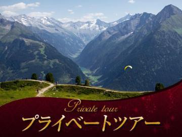 【プライベートツアー】 SL蒸気機関車とツィラーターラー・アルプスの絶景 1日観光