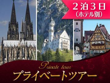 【プライベートツアー】 日本語ドライバーガイドと専用車で行く ドイツハイライト2泊3日 ~ライン川とケルン大聖堂、ロマンチック街道とノイシュヴァンシュタイン城(ホテル別)