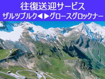 【5月から10月 催行日限定 往復送迎サービス】 オーストリア最高峰グロースグロックナーとハイリゲンブルートへ