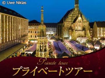 【プライベートツアー】日本語ドライバーガイドと専用車で行く ニュルンベルクとローテンブルクのクリスマスマーケット