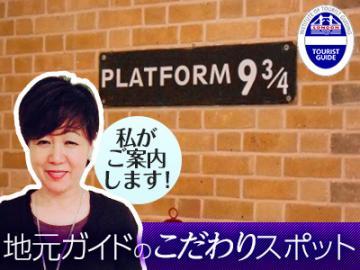<<当サイト限定>> 憧れのヒーローを追え!鶴田さんと行く英国2大ヒーローツアー