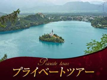 リュブリャナからクロアチアのザグレブへ ブレッド湖の観光付