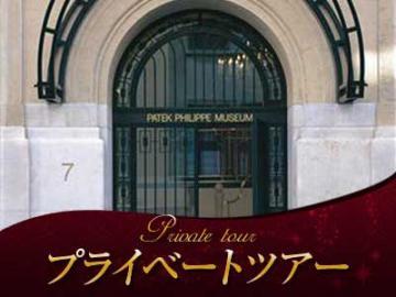 【プライベートツアー】 公式日本語ガイドと見学 パテック・フィリップ時計博物館