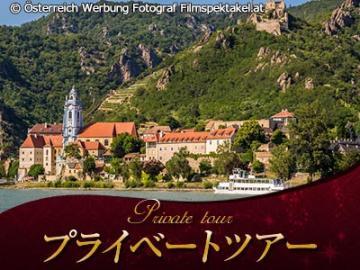 【プライベートツアー】観光しながら移動できる!ウィーンからザルツブルグへ~バッハウ渓谷&グムンデン陶器ショッピング~