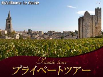 【プライベートツアー】専用車で行く世界遺産のワイン産地サンテミリオン1日観光~ワイン試飲付(日本語ドライバーもあり)