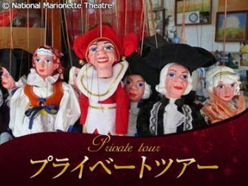 【プライベートツアー】 国立マリオネット劇場でマリオネット作成体験 劇場裏見学付