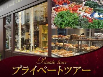 【プライベートツアー】 日本語ドライバーと専用車で行く 有名ショコラティエ訪問とパリ近郊グルメツアー1日観光 ~昼食付き~