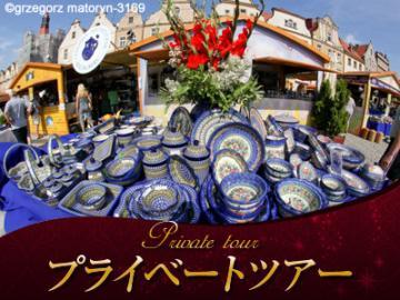 【プライベートツアー】 ポーランド・ボレスワヴィエツ陶器と国境の町ゲルリッツ 1日観光