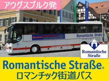ロマンチック街道 ヨーロッパバス アウグスブルク出発