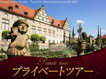 【プライベートツアー】日本語ドライバーガイドと専用車で行く ロマンチック街道の旅1日観光 ローテンブルク発フランクフルト着