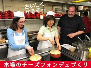 レストラン「エーデルワイス」での チーズフォンデュ作りレッスン(フォークロアショー付きもあり)