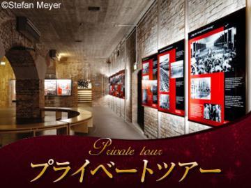 【プライベートツアー】 専属日本語ガイドと行く 負の遺産ナチス・ドイツの軌跡をたどる半日ウォーキングツアー