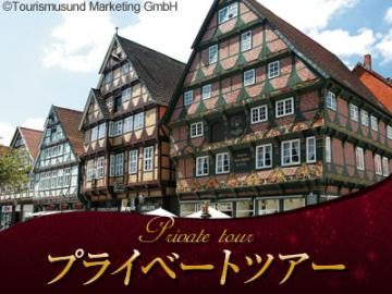 【プライベートツアー】 日本語ドライバーガイドと専用車で行く リューネブルク、バウムクーヘン発祥の地ザルツヴェーデル、ツェレ 1日観光