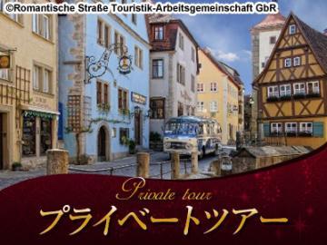 【プライベートツアー】 日本語ガイドと専用車で行く ローテンブルクとロマンチック街道の町ディンケルスビュール1日観光