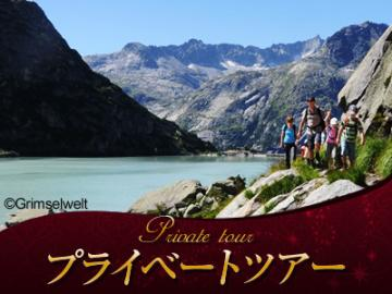 【プライベートツアー】 貸切日本語ハイキングガイドと歩くアルプスの1日 ~ヨーロッパ一急勾配のケーブルカーと絶景ゲルマー湖