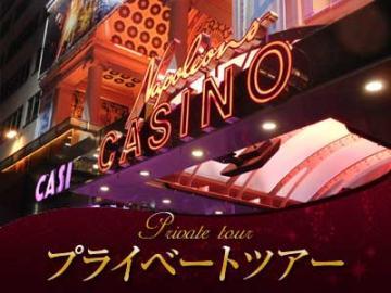 【プライベートツアー】 極めるロンドンナイト! ゴージャスなカジノと英国伝統のローストビーフ・ディナー