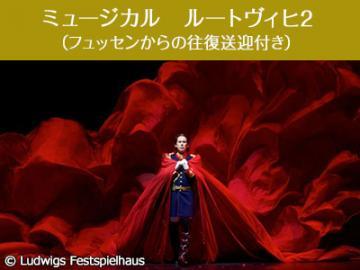 「ルートヴィヒ2」ミュージカルチケット ~フュッセンから劇場までの往復送迎付き