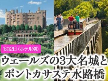 【プライベートツアー】 日本語ドライバーと専用車で行く おとぎの国を旅しよう!  ウェールズの名城巡りと絶景ポントカサステ水路橋 【1泊2日(ホテル含まず)】