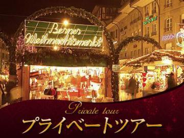 【プライベートツアー】 クリスマス限定ウォーキングツアー 日本語ガイドと世界遺産の街ベルンを歩く