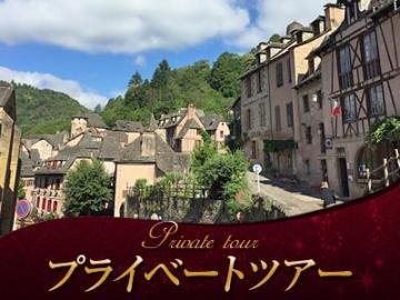 【プライベートツアー】 パリから日帰りで行く 世界遺産コンクと山あいの村を訪ねる1日観光
