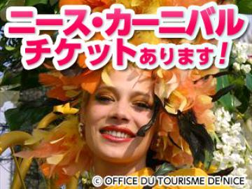 【枚数限定】ニース・カーニバル 2月22日 フラワー・パレード観覧席チケット