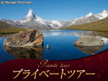 【プライベートツアー】貸切日本語ハイキングガイドと歩く1日 ツェルマット5つの湖巡り 中級コース