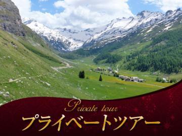 【プライベートツアー】 日本語ハイキングガイドと歩く サン・モリッツとエンガディン地方