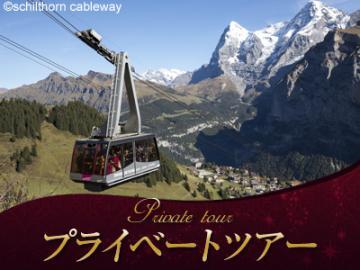 【プライベートツアー】 日本語ガイドと列車で行く シルトホルン1日観光 ~ロープウェー&ポストバス乗車