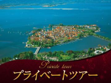 【プライベートツアー】 専用車で行くボーデン湖、ハイジの故郷とリヒテンシュタイン