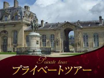 【プライベートツアー】  パリ最終日はこれ! シャンティイ城半日観光 ~シャルル・ド・ゴール空港送迎付