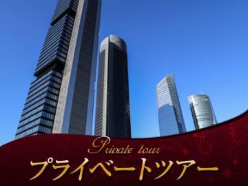 【プライベートツアー】 日本語ガイドと専用車で行く マドリッド・フリープラン ~あなただけのプライベートプラン~