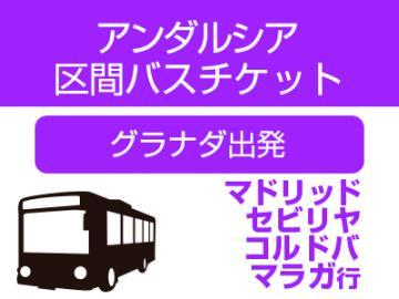 アンダルシア区間バス(グラナダ発セビリヤ行/コルドバ行/マラガ行 中・長距離バス)