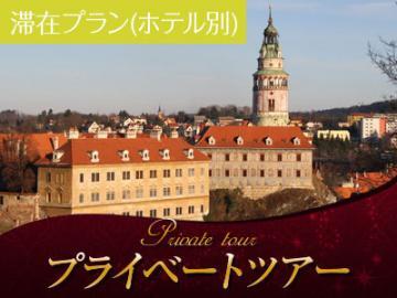 【プライベートツアー】 南チェコ漫遊「モラヴィアの真珠」テルチと白亜のフルボカー城、チェスキー・クルムロフ観光【チェスキー・クルムロフ滞在プラン(ホテル別)】