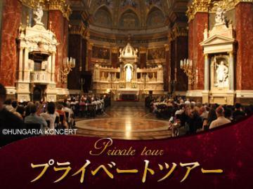 【プライベートツアー】 プライベート送迎+日本語アシスタント付き 聖イシュトヴァン大聖堂コンサート