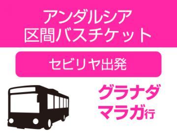 アンダルシア区間バス(セビリヤ発グラナダ行/マラガ行 中・長距離バス)