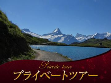 【プライベートツアー】 貸切日本語ハイキングガイドと歩く ユングフラウ地方