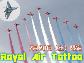 【7月20日限定】世界最大の軍用機の祭典「ロイヤル・インターナショナル・エアタトゥー」観覧ツアー ~初心者でも超楽しめる航空ショーの解説付!