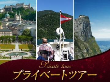 【プライベートツアー】山岳鉄道&クルーズで楽しむザルツブルク&ザルツカンマーグート1日観光 ~中欧最古のレストラン座席予約付き~