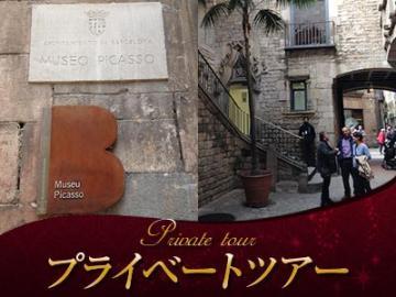 【プライベートツアー】 日本語ガイドと巡る ピカソ美術館とミロ美術館